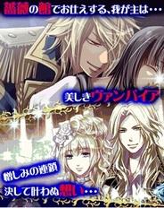 NEO COSMIC、恋愛ゲーム『薔薇の館~ミカエル編~』を「Mobage」でリリース