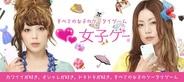 ボルテージ、独自PF「女子ゲー」のソーシャルアプリのTVCMを9月1日より全国放映