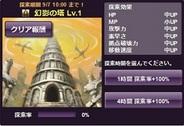 Aiming、Mobage『ロードオブナイツ』でワールド2をオープン…期間限定ダンジョン「幻影の塔」を開催