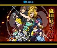 ポニーキャニオンとインデックス、『織田信奈の野望』を「GREE」でリリース