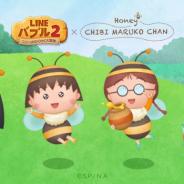 LINE、『LINE バブル2』×ハニーちびまる子ちゃんコラボを開始! 「野口さん」や「花輪クン」などが限定なかまに登場
