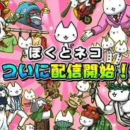 イグニッション・エム、ヤバかわ!がちんこRPG『ぼくとネコ』を配信開始! 升田貴文氏が贈る新たな「にゃんこ」ゲーム