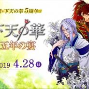 コーエーテクモゲームス、『ネオロマンス❤フェスタ 下天の華 五年の宴』を2019年4月28日に開催決定!