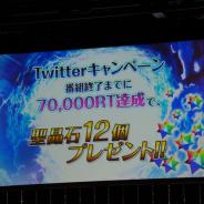 FGO PROJECT、『Fate/Grand Order』で聖晶石12個プレゼント 告知ツイートのRTが7万件突破で