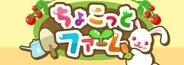 ドリコムの人気農園ゲーム『ちょこっとファーム』が「GREE」スマートフォンに対応