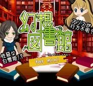 ザイザックス、オンラインRPG『幻想図書館 for mixi』をリリース