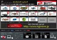 IMJ、ホテル向けオンラインゲームサービス「MG Online」の提供開始…アパホテルで導入