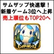 【GooglePlayランキング】人気の新着ゲーム無料TOP50(9/2)…サムザップ『究極進化モンスターフロンティア 』が3位に。その売上推移をグラフ化。