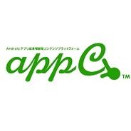 カイトのAndroidアプリ成果報酬型ネットワーク「appC」の導入アプリが半年で500本突破