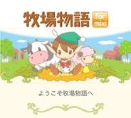 マーベラスAQL、『牧場物語for mixi』のスマートフォン版をリリース