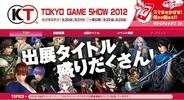 コーエーテクモゲームス、「東京ゲームショウ 2012」の出展内容を発表…特設サイトもオープン