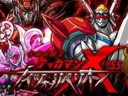 コムシード、『宇宙の騎士テッカマンXross -ナイツ オブ リベリオン-』をMobageでリリース