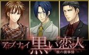 天空、恋愛ゲーム『アブナイ黒い恋人~彼の裏事情』をスマホ版GREEでリリース