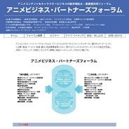 日本動画協会、10月より「アニメビジネス・パートナーズフォーラム」を開催…アニメ×異業種交流で新ビジネスを創出