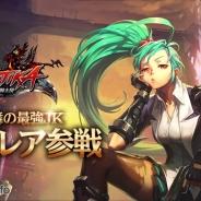 ゲームヴィルジャパン、『クリティカ ~天上の騎士団~』が大型アップデートを実施 新ジョブ「エクレア」の追加や記念キャンペーンを開催