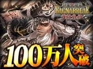 【Mobageランキング(9/6)】クルーズ「神魔×継承!ラグナブレイク」が12位に上昇