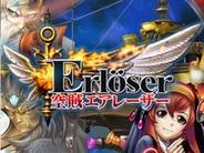 アルテピアッツァ、カードバトルRPG『空賊エアレーザー』をGREEでリリース
