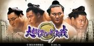 日本相撲協会とグリー、『大相撲カード決戦』の提供決定…事前登録の受付開始