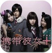 Eagle、iPhone用アイドル育成パズルゲーム『携帯彼女+』をリリース