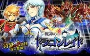 遊ネット、オンラインRPG『戦神のドラゴンレイド』をGREEでリリース