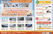 アイテック阪急阪神のMobage「きまぐれ鉄道ぶらり旅」が全国モノレール事業者とコラボ企画を開催