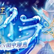 X-LEGEND ENTERTAINMENT、『暁のエピカ -Union Brave-』で新キャラ「【氷雪の女王】レイラ」が期間限定で英雄ガチャに登場 新アバターをショップに追加
