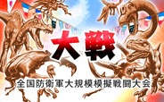 ダイケン、GREE『恐竜対巨大昆虫~超B級大戦~』で大戦システムを導入
