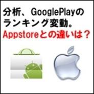 【GooglePlayトレンドを読む】 分析、GooglePlayのランキング変動。AppStoreとの違いは?