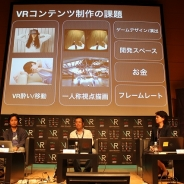 【Japan VR Summit】VRによって劇的に変化する開発環境 未だ残る問題と、乗り越えるための対策も