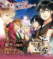 サイバード、恋愛ゲーム『イケメン恋戦◆平清盛 for Ameba』をリリース