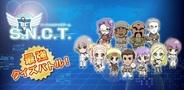 フューチャースコープ、Android用ソーシャルクイズゲーム『S.N.C.T. –サンクト–』をリリース