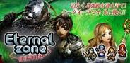エイチームのモバイルMMORPG『エターナルゾーンオンライン』がiOSに対応