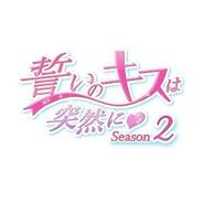 ボルテージ、恋ゲーム『誓いのキスは突然にシーズン2』の配信開始