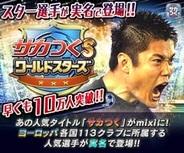 【FP版mixiゲームランキング(9/29)】セガとグレンジ「サカつくS ワールドスターズ」が4週連続1位
