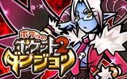 【mixiゲームランキング(10/27)】enishの「ぼくらのポケットダンジョン2」が6冠…1-2位独占