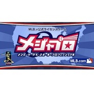 モブキャスト、MLB題材のカードゲーム『メジャプロ』をリリース…メジャーリーガーが実名・実写で登場