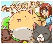 キューマックス、育成系ソーシャルゲーム『ポヨポヨ観察日記』をMobageで提供開始