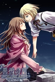NEO COSMIC、恋愛ゲーム『薔薇の館~ジョアン編~』をGREEとMobageでリリース