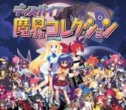 日本一ソフト、『ディスガイア魔界コレクション』をFP版GREEでリリース