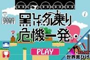 タカラトミーEMとナチュラルスタイル、スマートフォン向けゲーム『黒ひげタル乗り危機一発』をリリース