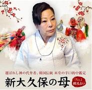 HEROZ、「LINE占い」で「『新大久保の母 No1韓流占い』」の提供開始