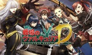 NHN Japanとセガ、『戦場のヴァルキュリア DUEL』のiPhoneアプリ版をリリース