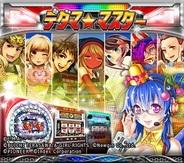 インデックス、パチンコ・パチスロソーシャルゲーム「遊技機王 デダマ☆マスター」をMobageでリリース…シミュレータアプリも展開予定