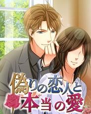 アクセーラ、女性向け恋愛ゲーム『偽りの恋人と本当の愛』をGREEでリリース