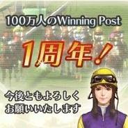 コーエーテクモゲームスの『100万人のWinningPost』が1周年…記念イベントを実施
