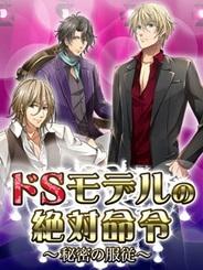 アリスマティックとタスケ、恋愛ゲーム『ドSモデルの絶対命令』をmixiでリリース