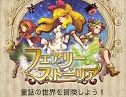【SP版mixiゲームランキング(9/29)】セガ/グレンジ「サカつくS」が4冠…SP対応の「フェアリーストーリア」にも注目