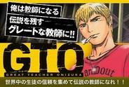 アイティア、ソーシャルゲーム『GTO』をGREEでリリース