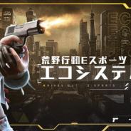 NetEase Games、『荒野行動』でeスポーツエコシステム構築計画を明らかに 主催者、選手、チーム、スポンサーなどの相互利益に