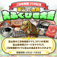 ごちぽん、『まちおこしすごろくゲーム ごちぽん』に富山県南砺市のご当地怪獣「デデレコデン」が登場 富山の名産が当たる「特別ふくびき」が出現